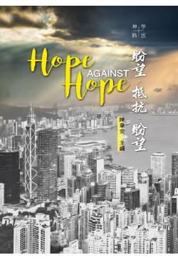 盼望.抵抗.盼望 Hope Against Hope