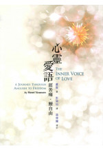 心靈愛語 The Inner Voice of Love