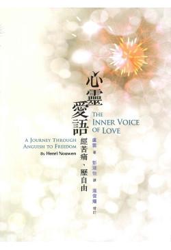心靈愛語 The Inner Voice of Love