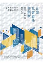 企業社會責任和創新 Corporate Social Responsibility and Innovation