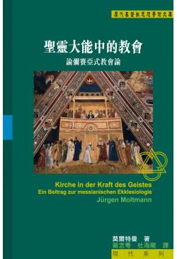 聖靈大能中的教會 Kirche in der Kraft des Geistes: Ein Beitrag zur messianischen Ekklesiologie