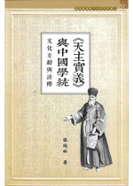 《天主實義》與中國學統