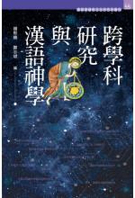 跨學科研究與漢語神學