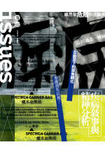 ISSUES 真論 第二期