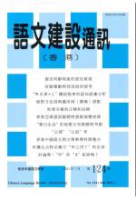 Chinese Language Review (Hong Kong)