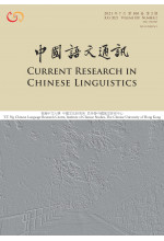 Current Research in Chinese Linguistics (CrCL)