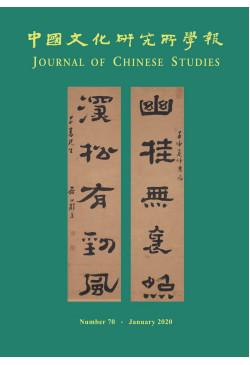 Journal of Chinese Studies