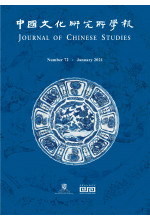 Journal of Chinese Studies