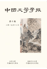 Journal of Chinese Literature
