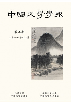 Journal of Chinese Literature