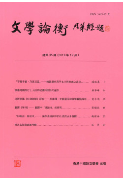 Journal of Chinese Literary Studies