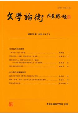 Journal of Chinese Literary Studies