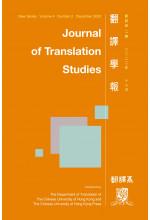Journal of Translation Studies