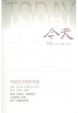 Today Literary Magazine