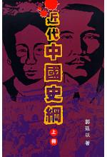 近代中國史綱 (上、下冊)