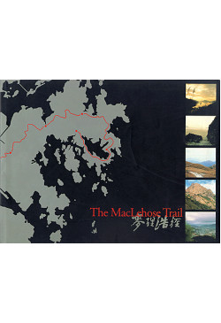 The MacLehose Trail (Revised and Updated)
