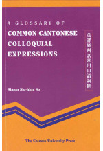 A Glossary of Common Cantonese Colloquial Expressions 英譯廣州話常用口語詞彙