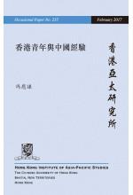 香港青年與中國經驗