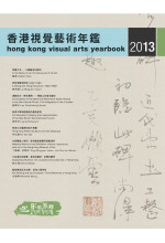 香港視覺藝術年鑑2013 hong kong visual arts yearbook 2013