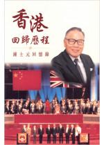 香港回歸歷程(缺貨)