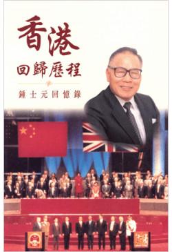 香港回歸歷程(精裝)