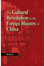 The Cultural Revolution in the Foreign Ministry of China (Hardcover)