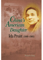 China's American Daughter (Hardcover)