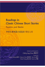 Readings in Classic Chinese Short Stories 中國古典短篇小說選讀