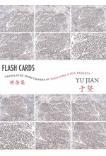 Flash Cards 便条集