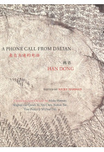 A Phone Call from Dalian 来自大连的电话