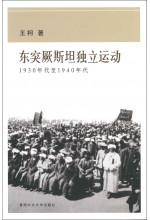 東突厥斯坦獨立運動