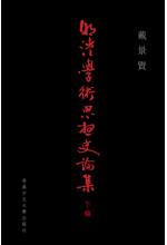 明清學術思想史論集(下編)
