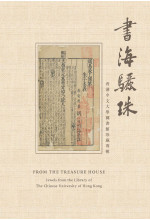 From the Treasure House 書海驪珠