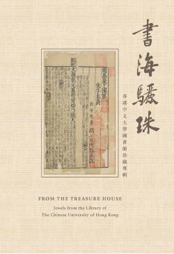 From the Treasure House 書海驪珠