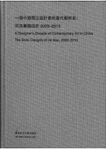A Designer's Decade of Contemporary Art in China: The Book Designs of He Hao, 2003-2013