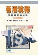 香港稅務 2016-17