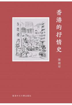 香港的抒情史