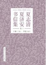 夏志清夏濟安書信集(卷三:1955-1959)(簡體字版.精裝)