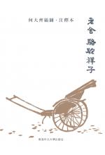 駱駝祥子(插圖版)