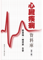 心臟疾病資料庫 (第二版)