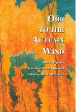 Ode to the Autumn Wind