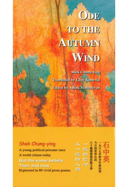 Ode to the Autumn Wind + 我愛秋風勁 (Box Set)