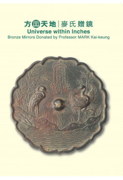 方圓天地 Universe within Inches