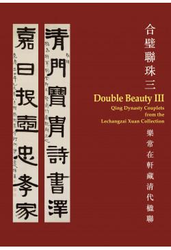 Double Beauty III