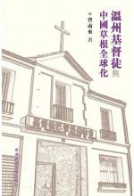 溫州基督徒與中國草根全球化