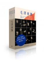 毛澤東傳 (全四冊)