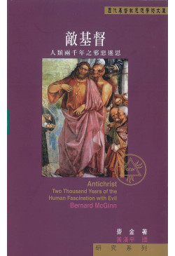 Antichrist: Two Thousand Years of the Human Fasincation with Evil