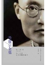 吳耀宗全集 第二卷 (平裝)