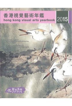 香港視覺藝術年鑑2015 hong kong visual arts yearbook 2015