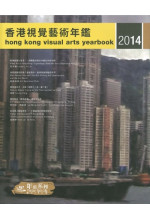 香港視覺藝術年鑑2014 Hong Kong Visual Arts Yearbook 2014